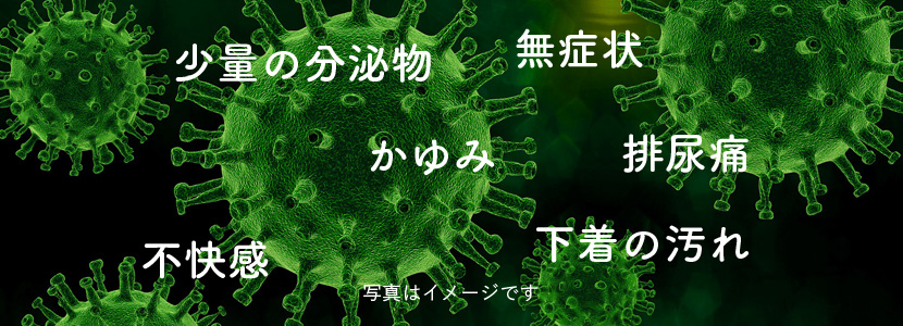 非クラミジア非淋菌性感染症メイン画像