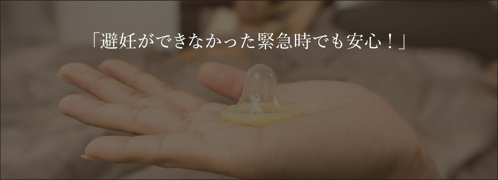 緊急避妊薬アフターピル、避妊ができなかった緊急時でも安心